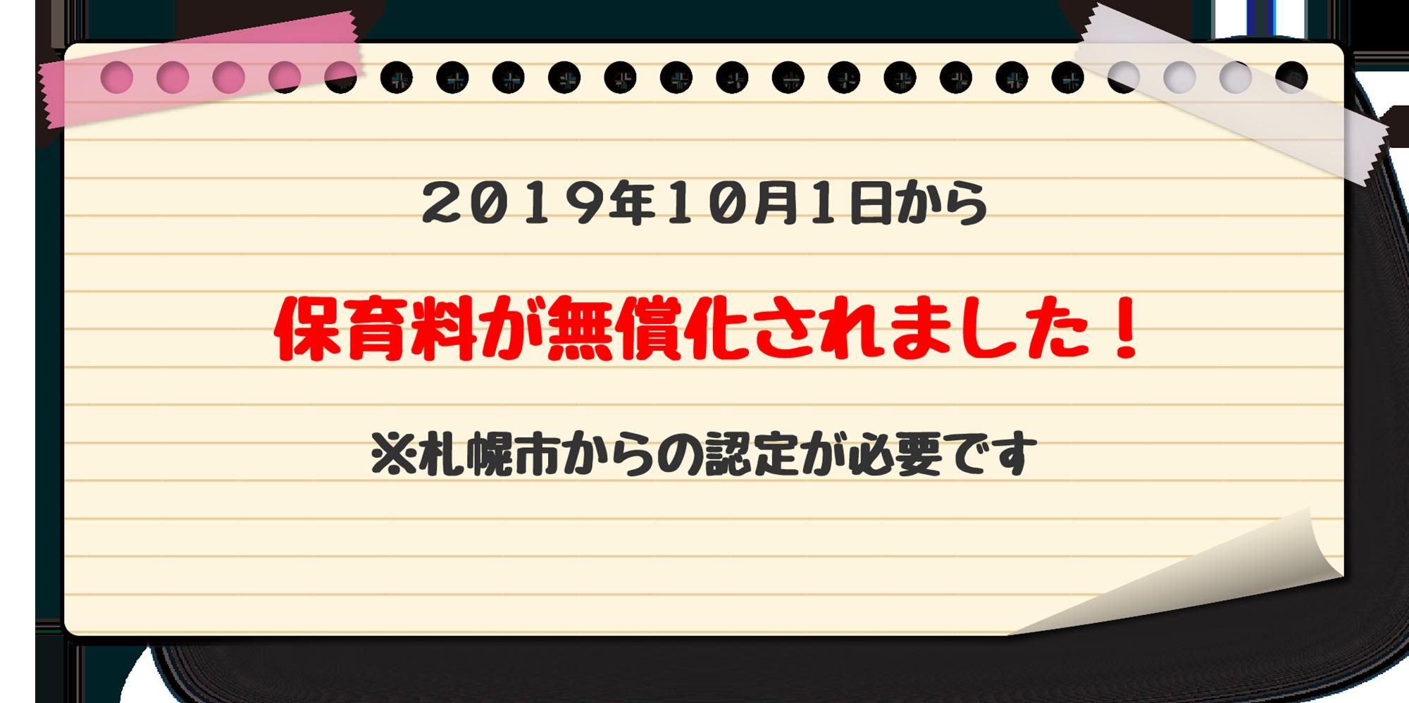 2019年10月1日から保育料が無償化されました! ※札幌市からの認定が必要です